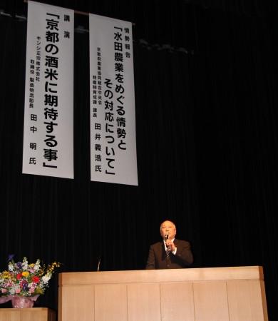 キンシ正宗株式会社 田中 明氏による講演  「京都の酒米に期待する事」