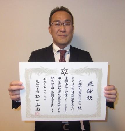 足立一也福知山統括支店長が代表として受け取りました。