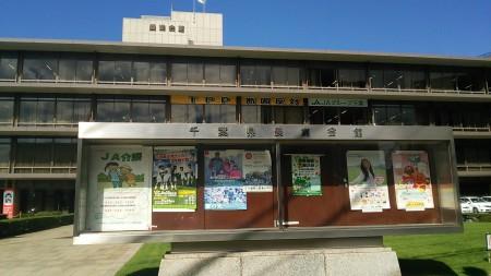 会場の千葉県農業会館(^_^)