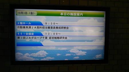 「JAグループ千葉経営戦略研究会!!」