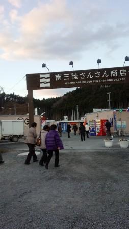 南三陸さんさん商店街(仮設商店街)で買い物!三陸産海産物や仙台麩がよく売れていました(^O^)/