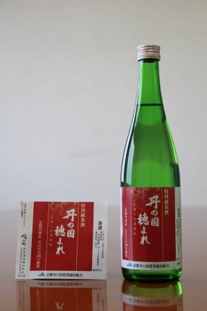 日本酒「丹の国穂まれ」