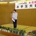 大会会長である女性部 林部長から開会のあいさつ(^_^)