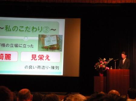 「彩菜館」東舞鶴運営協議会会長 佐藤正之氏による 体験発表「直売所の販売で大切にしていること」