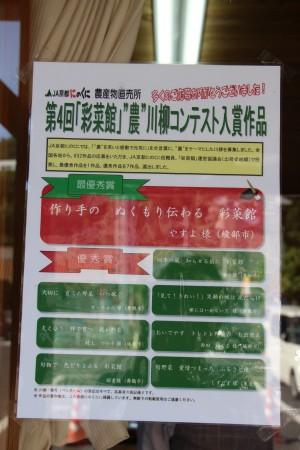 入賞作品は、彩菜館各店舗に掲示してます!