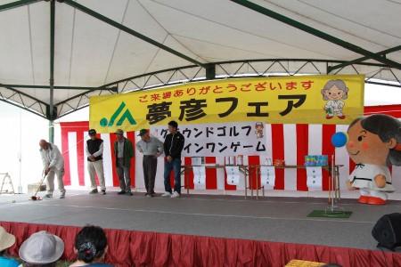 目指せ!パーフェクト賞! グラウンドゴルフホールインワンゲーム(^_^)
