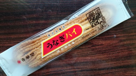 静岡と言えば「うなぎパイ」お土産にいただきました。美味しかったです(^^)