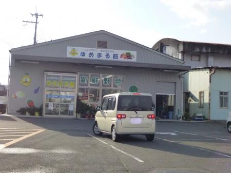 帰りに農産物直売所「ゆめまる館」に立ち寄らせてもらいました。