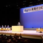 夢彦ドリーム倶楽部(JA年金友の会)福知山ブロック『会員のつどい』を開催しました。
