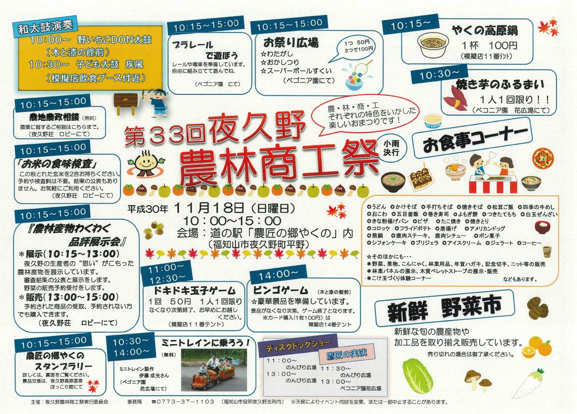 第33回夜久野農林商工祭開催!
