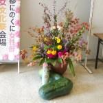 女性部『にの女文化祭』開催!