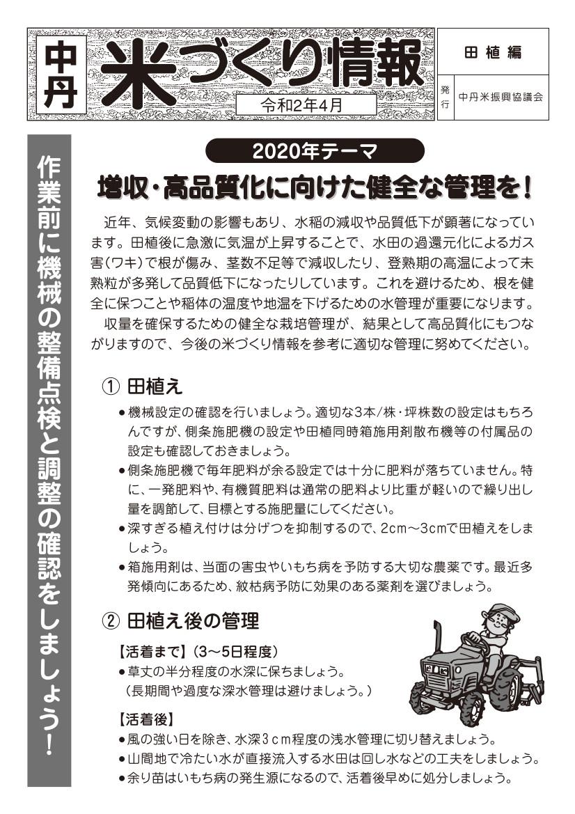 米づくり情報 田植編 発行!