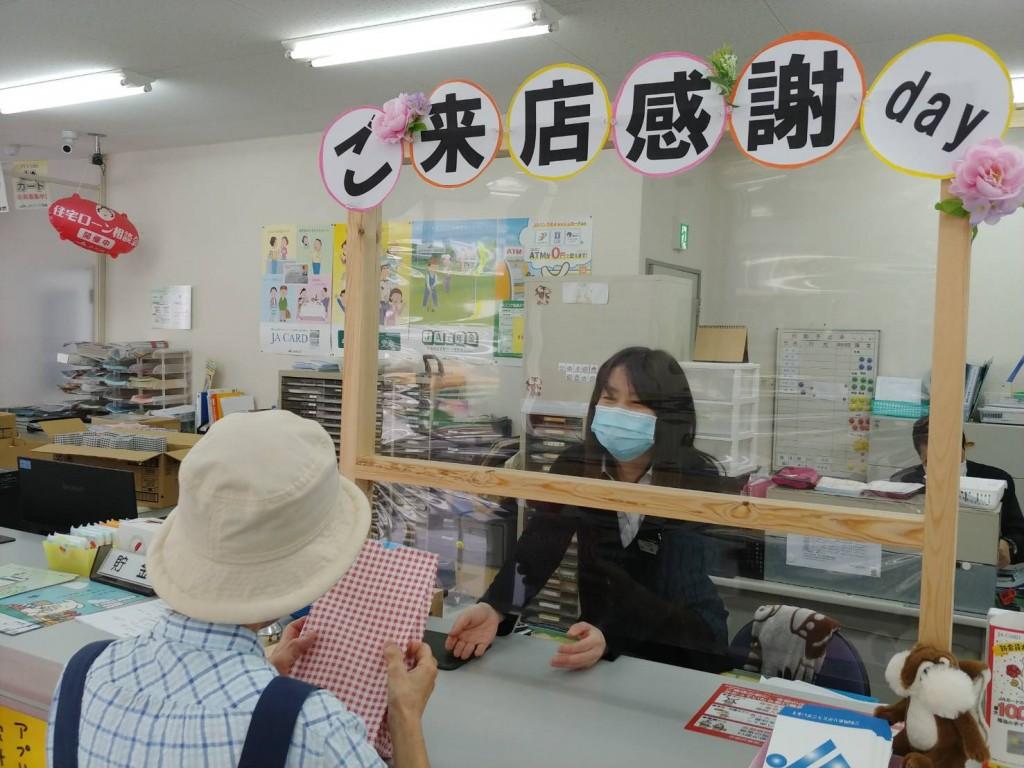 【京都・にのくに】ご来店感謝デー/200522