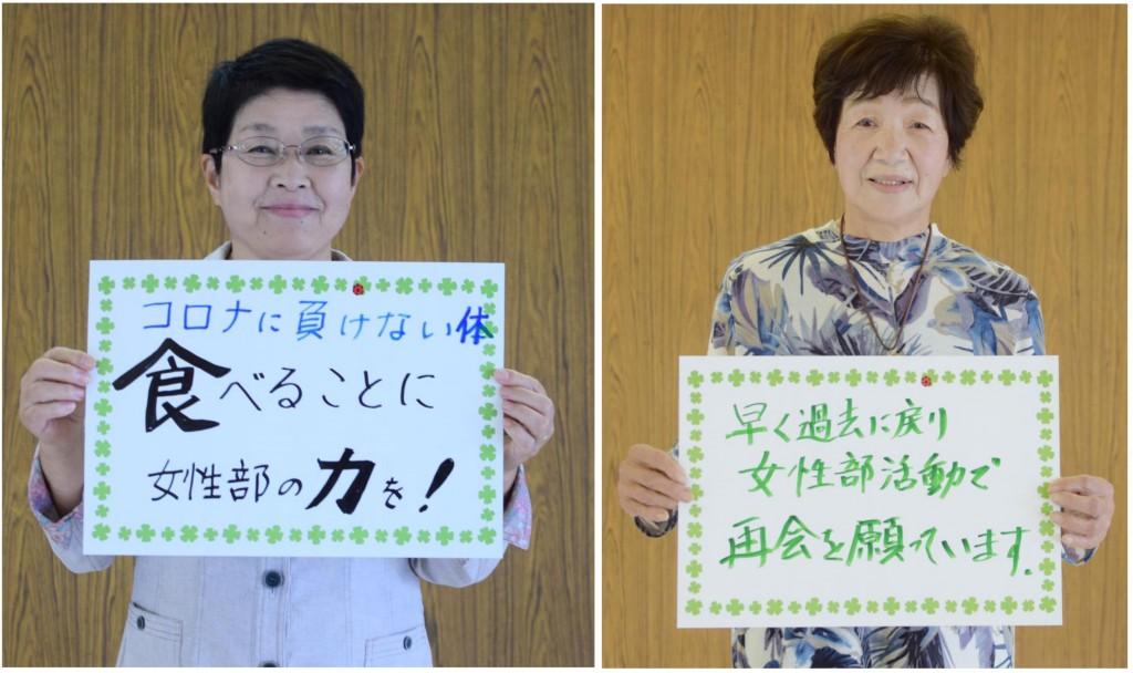 メッセージボードを掲げる、市村女性部長と塩尻副部長(^^)