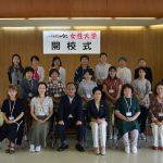 JA京都にのくに 女性大学開校式開催!