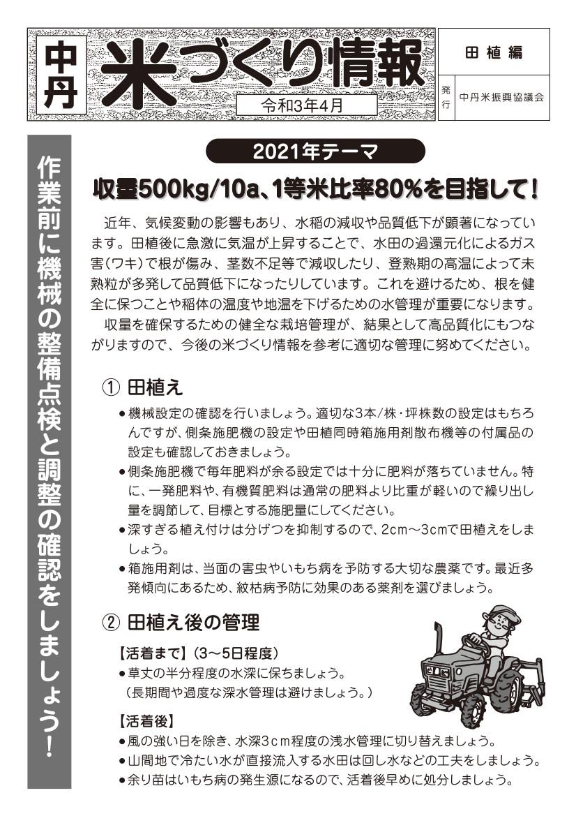 米づくり情報 田植編 発行