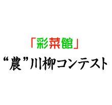 """第6回""""農""""川柳コンテスト"""