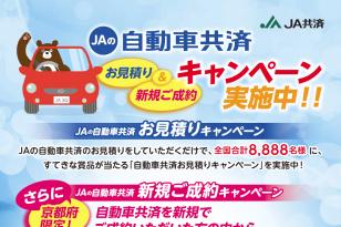 自動車共済お見積り&新規ご成約キャンペーン実施中!