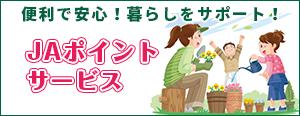 便利で安心!暮らしをサポート!JAポイントサービス
