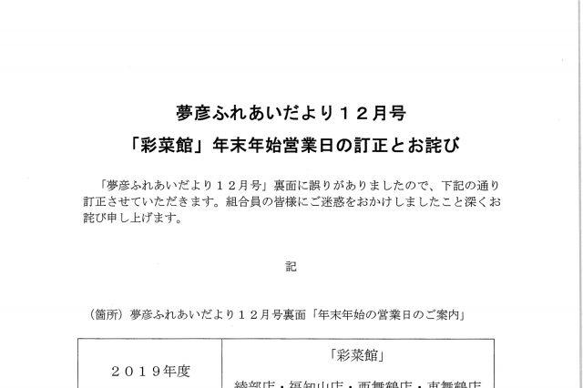 夢彦ふれあいだより12月号「彩菜館」年末年始営業日の訂正とお詫び