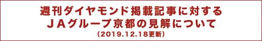 週刊ダイヤモンド掲載記事に対するJAグループ京都の見解について