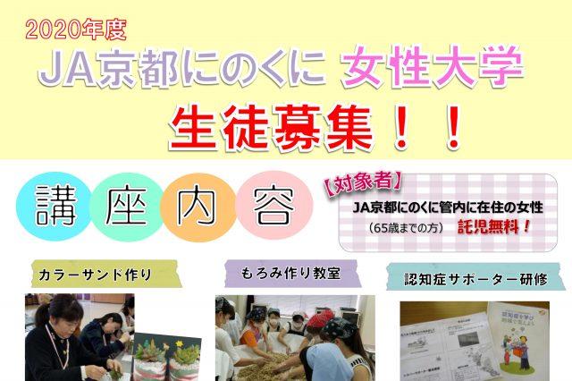 2020年度 JA京都にのくに女性大学 生徒募集!!