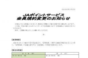 JAポイントサービス会員規約変更のお知らせ