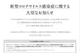 【JA共済からのお知らせ】新型コロナウイルス感染症に関する大切なお知らせ