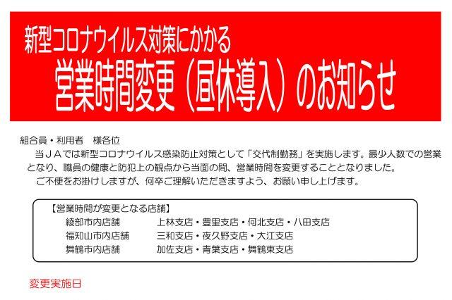 新型コロナウイルス感染症緊急事態宣言への対応について(営業時間変更(昼休み導入)・一部業務の制限)