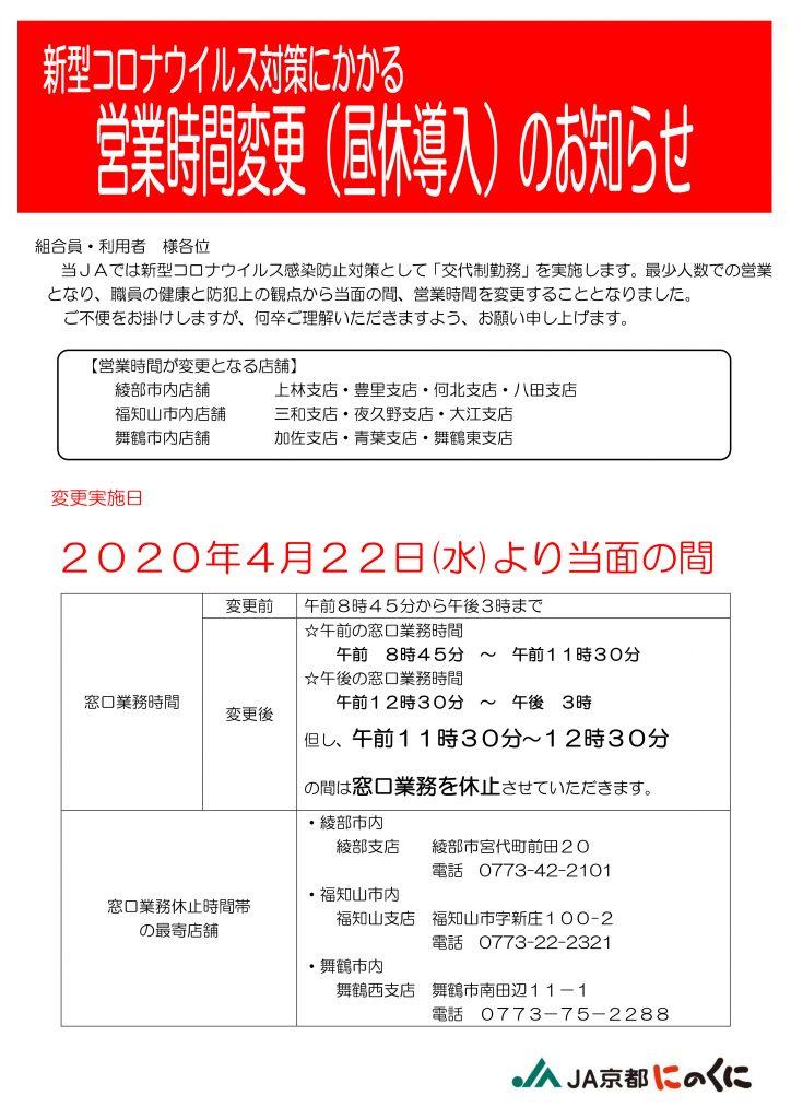最新 福知山 コロナ 新型コロナウイルス感染症|感染症トピックス|日本感染症学会