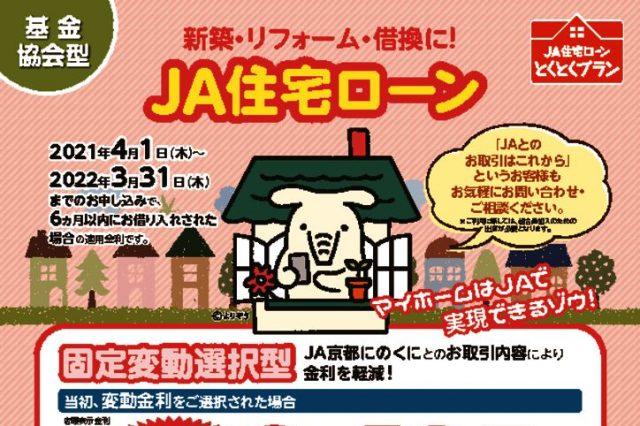 JA住宅ローン 協会基金型