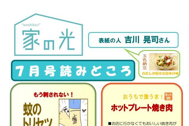 「家の光」7月号読みどころ