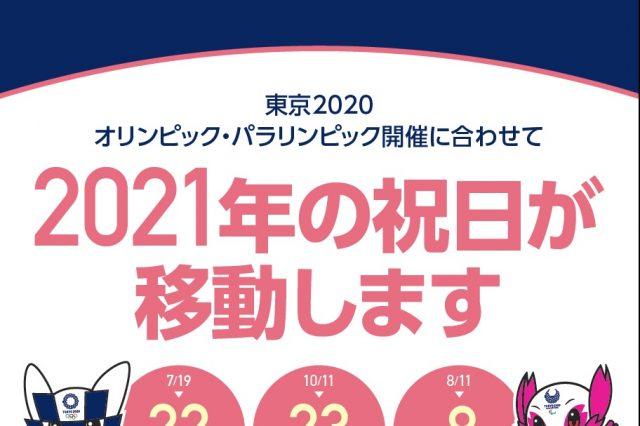 2021年の祝日が移動します