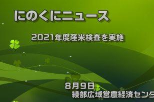 2021年度産米の米検査を実施しています。